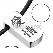 'LOVE AFFECTION' Beveled Black IP Chinese Character 316L Stainless Steel Tag Pendant with Black Leatherette Necklace